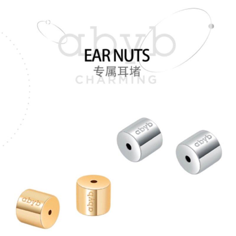 Abyb Earring Buckles Copy